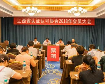 江西省认证认可协会二届二次全体...