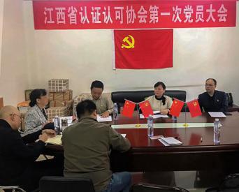江西省认证认可协会党支部正式成立